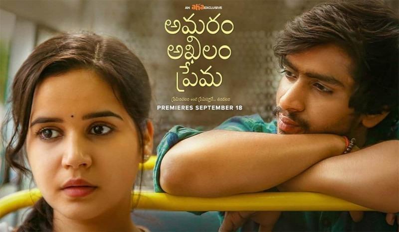 life changing telugu movies in 2020: AmaramAkhilamPrema
